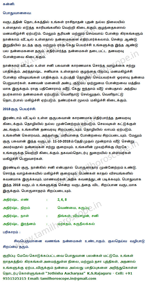 kanni 2018 rasipalan, 2018 கன்னி horoscope in tamil