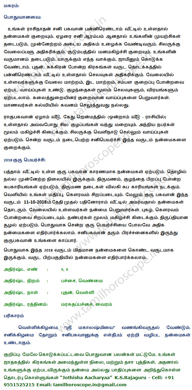 makaram 2018 rasipalan, 2018 மகரம் horoscope in tamil