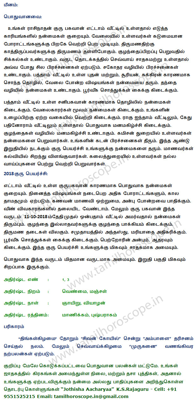 Meenam 2018 rasipalan, 2018 மீனம் horoscope in tamil