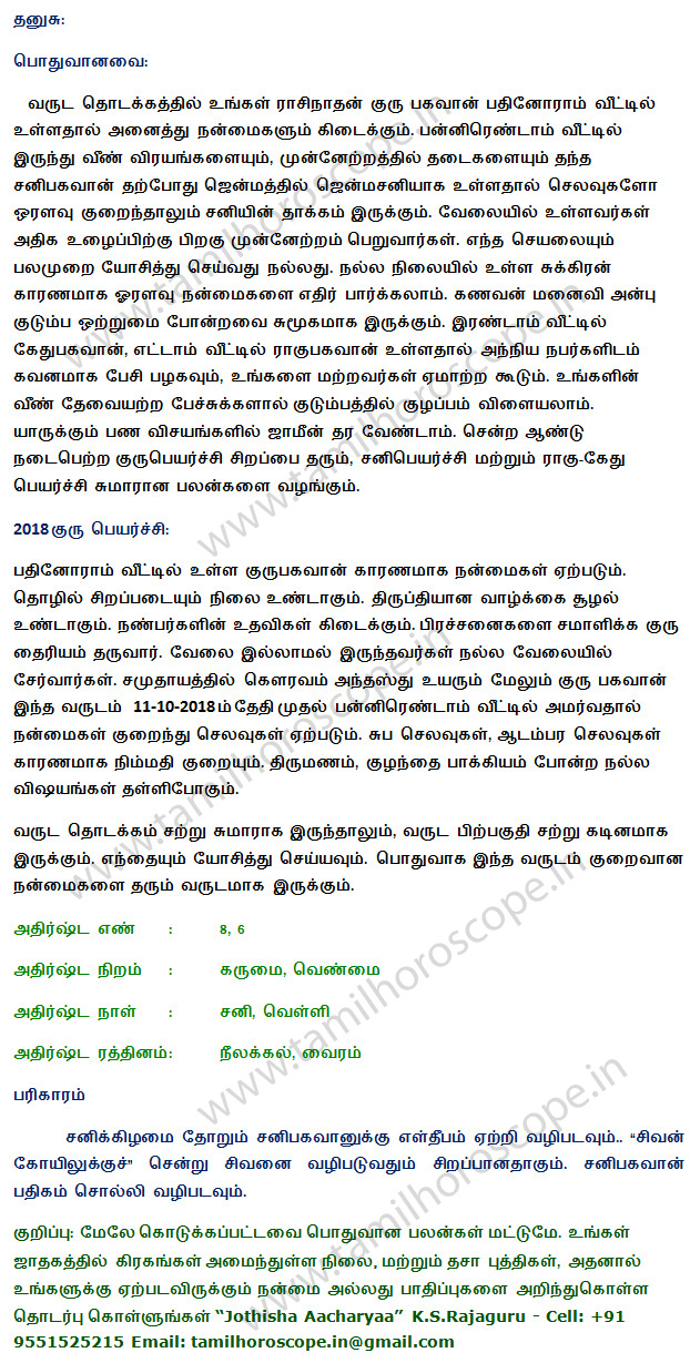 Thanusu 2018 rasipalan, 2018 தனுசு horoscope in tamil